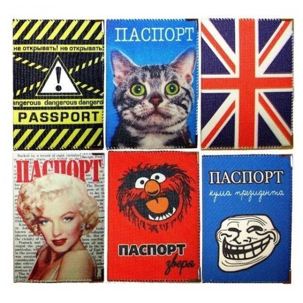 Прикольные Обложки на паспорт