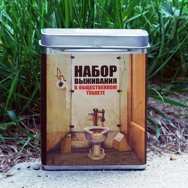 Набор выживания в общественном туалете