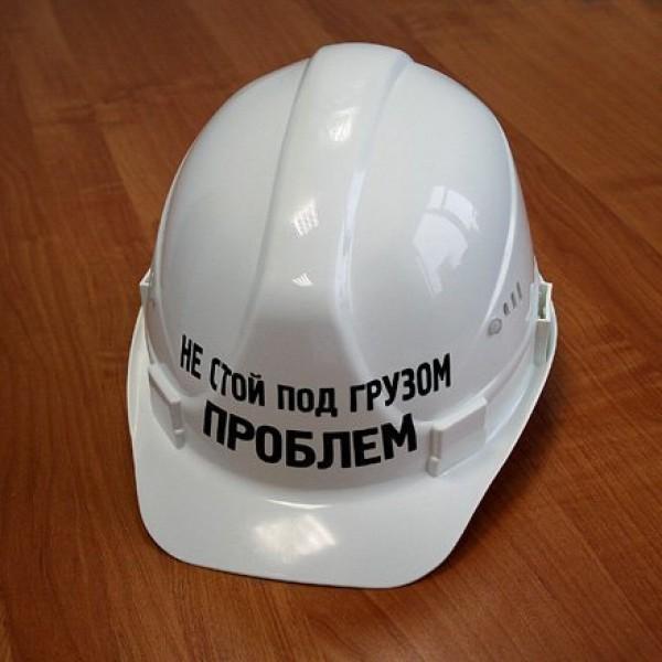Каска строительная Под грузом проблем