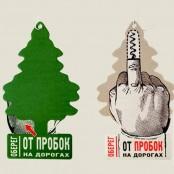 """Ароматизатор для салона авто """"Оберег"""""""