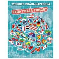 """Дартс магнитный """"Турбюро Ивана-Царевича"""""""