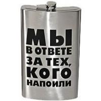 Фляга XXL 2 литра с надписями