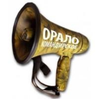 Мегафон Орало «Командирское»