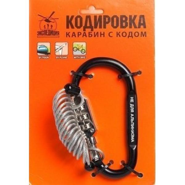 Универсальный замок-карабин «КОДИРОВКА»