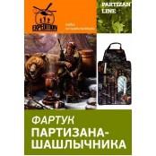 Фартук партизана-шашлычника