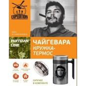 Кружка-термос «Чай Гевара»