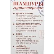 """Набор шампуров """"Мушкетерский"""""""