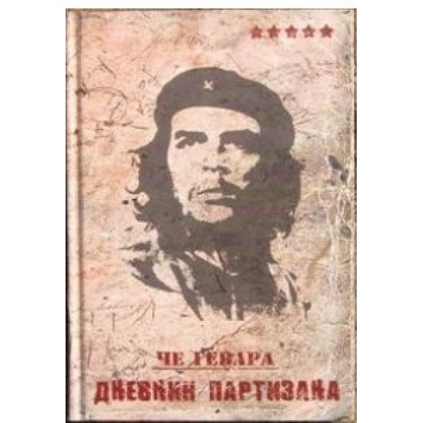 "Блокнот ""Че Гевара. Дневник партизана"""