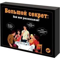 Игра «Большой секрет»