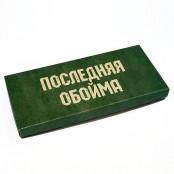 """Рожок-копилка """"Последняя обойма"""""""