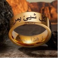 Кольцо из легенды о пророке Сулеймане