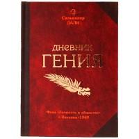 """Записная книга """"Дневник гения"""""""