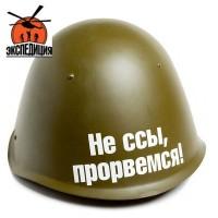 """Каска армейская «прорывная» """"Не ссы, прорвемся!"""""""