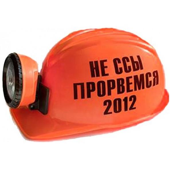 """Шлем """"Не ссы прорвемся 2012"""""""