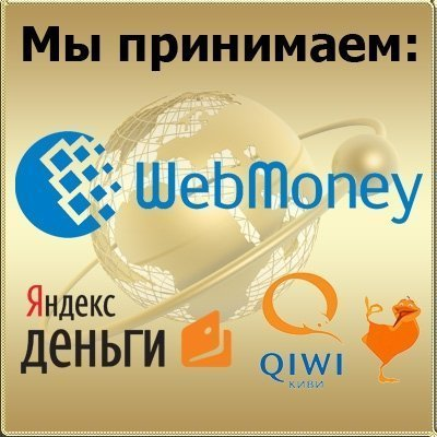 продажа товаров за wmz вебмани в баку